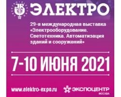Приглашаем на выставку «Электро-2021»